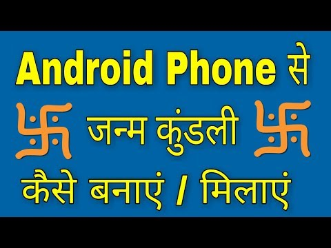 How to make janam kundli in Android phone