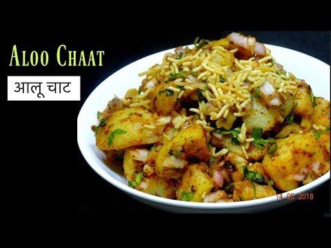 तीखा चटपटा आलू चाट | Aloo Chaat Recipe | Street style Chaat | Kabitaskitchen