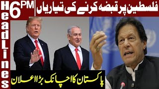 Another Huge Announcement By Pakistan | Headlines 6 PM | 29 January 2020 | Express News