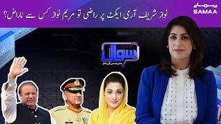 Maryam Nawaz kis se naraz? | Sawal with Amber Shamsi | SAMAA TV | 11 January 2020