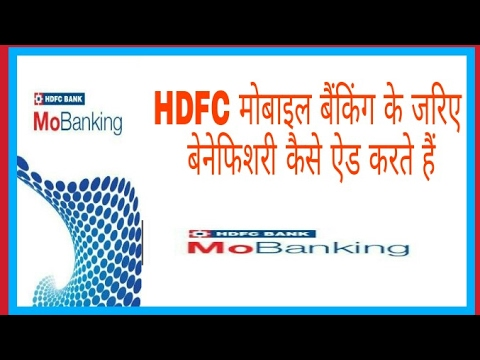 how to Add beneficiary HDFC Bank mobile banking