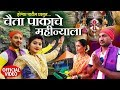 Download  आई माउली माझे | Aai Mauli Maze | चैता पाकाचे महीन्याला | Gudi Padwa Special Ekvira Aai Song 2019 MP3,3GP,MP4