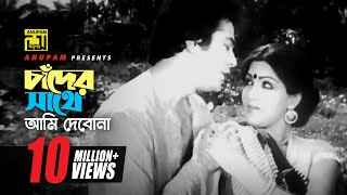 Chader Sathe | চাঁদের সাথে আমি | Jafor Iqbal &  Anju | Ashirbad | Romantic Song