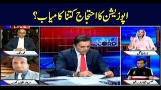 Off The Record | Kashif Abbasi | ARYNews | 25 July 2019