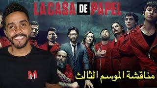 مناقشة الموسم الثالث لمسلسل La Casa De Papel