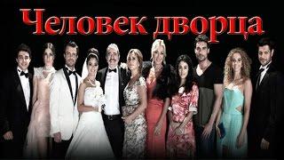 Человек дворца / серия 23 (русская озвучка) турецкие сериалы