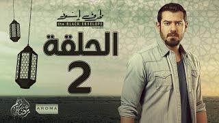 مسلسل ظرف اسود - الحلقة الثانية - بطولة عمرو يوسف - Zarf Esswed Series HD Episode 02 HD
