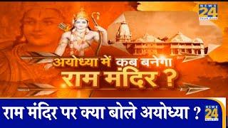 ग्राउंड रिपोर्ट: राम मंदिर पर क्या बोले अयोध्या ?
