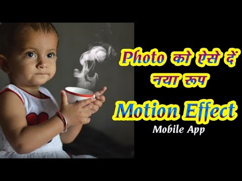 Motion Effect in your PHOTO  | Mobile App Vimage | photo में video Effect For Instagram, whatsapp