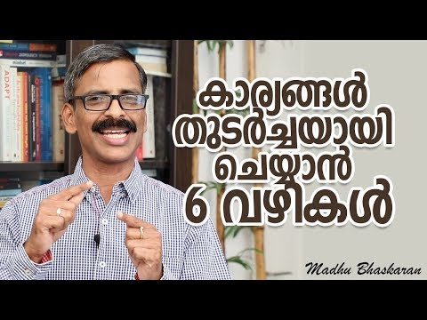 6 tips to create consistency in action- Madhu Bhaskaran- Malayalam motivation video