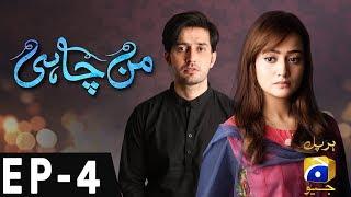 Manchahi - Episode 04 | Har Pal Geo