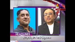 ATV News Headlines - 06:00 PM | 23 February 2017