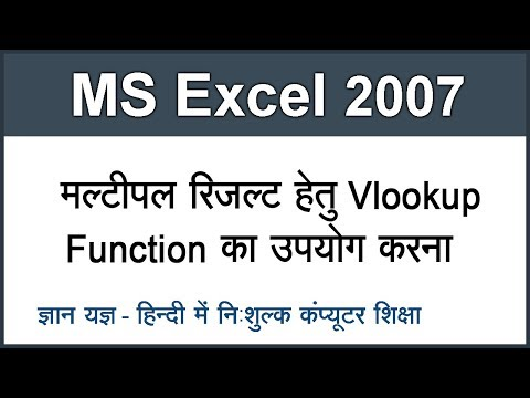 Vlookup Function For Multiple Results in MS Excel 2007 in Part 31