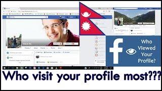 तपाईको फेसबुक प्रोफाइल सबैभन्दा बढी कसले हेर्छ ? Who checks,watchs your facebook profile most ?