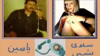 مكالمة عاطفيه بين الجنس الثالث بشير سلوى المتحولة وشاب عربي 2