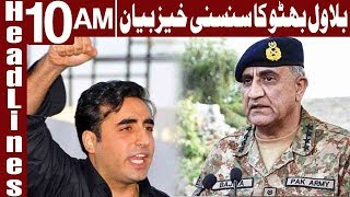 We Dont Want Army Support: Bilawal Bhutto - Headlines 10:30 AM - 19 April 2018 - Express News