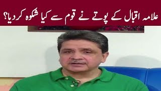 Grandson Of Allama Iqbal talked His Heart Out | Neo Pakistan