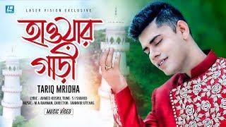 Hawar Gari | হাওয়ার গাড়ী | Tariq Mridha | M A Rahman | HD Music Video | S I Shahid