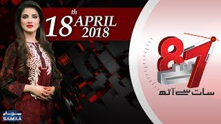 7 Se 8 | Kiran Naz |‬ SAMAA TV | 18 April 2018