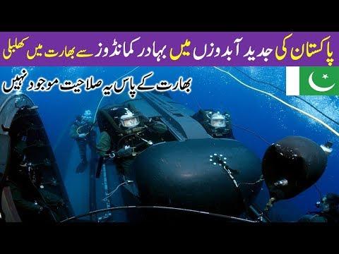 After JF-17  Capabilities of Pakistan Navy Commandos in Underwater