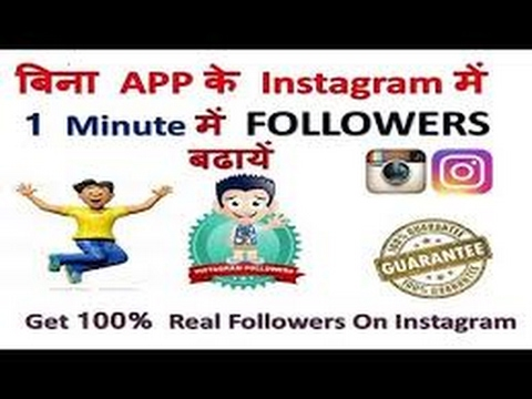 How To Get 100% REAL UNLIMITED Instagram Followers FOR FREE 2017 [Hindi]