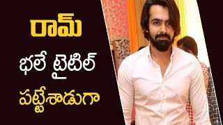 Hero Ram New Movie Title | Silver Screen