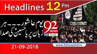 News Headlines | 12:00 PM | 21 Sep 2018 | 92NewsHD