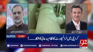 NewsAt5 (Dirty Water, pollution and other Issues In Karachi) - 19 March 2018 - 92NewsHDPlus