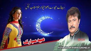 Deharay Eid Day Dhola   Attaullah khan Esakhelvi