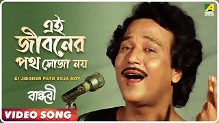 Ei Jiboner Path Soja Noy , Bandhabi , Bengali Movie Video Song , Kishore Kumar