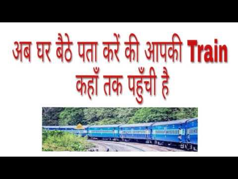 How to Check Train Running Status || Train की Location कैसे Trace करें  Live