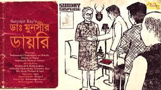 #SundaySuspense   Feluda   Dr  Munshi-r Diary   Satyajit Ray   Mirchi Bangla