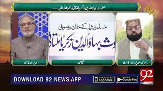 Hazrat Shiekh Bahauddin Zakariya (RA) aur Silsla Suhrawardiyya  | 15 Oct 2018 | 92NewsHD