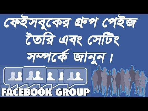 how to create facebook group page and about settings | Bangla full tutorial