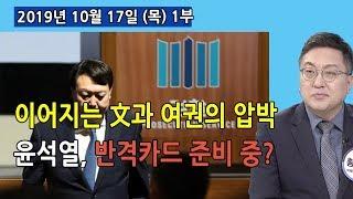 1부 윤석열, 「文・여권」 압박에 심각한 반격카드 준비? (2019.10.17) [정치분석]