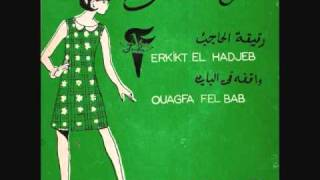 Le Chanteur Algérien Cheikh Abbas  El Medjadji (erkikat El Hadjeb / Ouakfa Fal Bab) Audio.