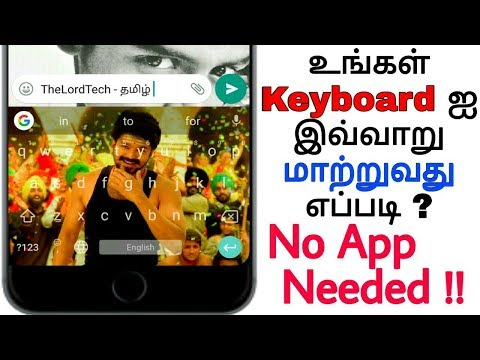 How to change keyboard background without any Apps || தமிழில்