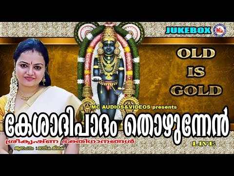 Xxx Mp4 കേശാദിപാദം തൊഴുന്നേന് Kesadhipadham Thozhunnen Hindu Devotional Songs Malayalam Krishna Songs 3gp Sex