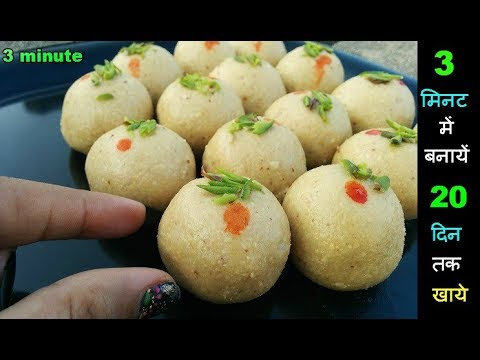 कुछ अलग और बहुत ज्यादा स्वादिष्ट है ये मिठाई| 3 minute Peanut Laddu | Diwali Sweet Recipe