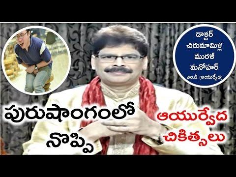 Penis Pain, Causes and Ayurveda Treatment in Telugu by Dr. Murali Manohar Chirumamilla, M.D.