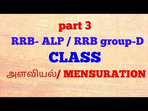 RRB ALP/ RRB GROUP- D 2018அளவியல் - Mensuration | Alaviyal [ part 3] by iGriv