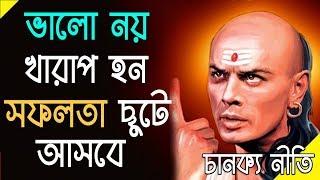 চানক্য নীতি I খারাপ হন সাফল্য এইবার পা চাটবে I Chanakya Neeti How To Become Successful In Bengali