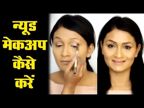 How to Do Nude Makeup Look (Hindi)