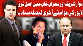 On The Front with Kamran Shahid | Lahore Survey | 19 July 2018 | Dunya News