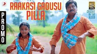 Kousalya Krishnamurthy - Raakasi Gadusu Pilla Song Promo | Aishwarya Rajesh, Rajendra Prasad