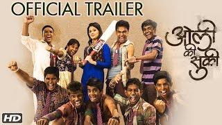 Oli Ki Suki (ओली कि सुकी) Official Trailer | Tejashri Pradhan, Subodh S Bhave | Marathi Movie 2017