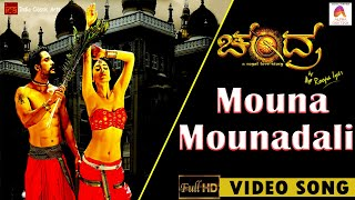 Chandra - Mouna Mounadali | Prem | Shriya Saran