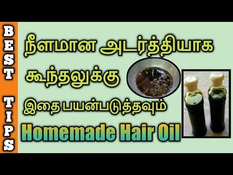 Homemade hair oil in Tamil   Hair growth   Dandruff   Best Results