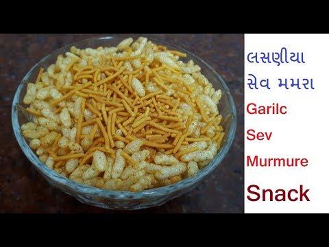 લસણીયા સેવ મમરા Recipe  Spicy Garlic sev Murmure Snack  Gujarati recipe by Gujarati kitchen