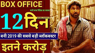 Super 30 Box Office Collection Day 12,Super 30 12th Day Collection, Hrithik Roshan, Mrunal thakur